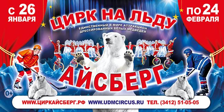 Купить билет в ижевском цирке афиша без границ в кино